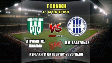 ΑΤΡΟΜΗΤΟΣ-ΕΛΑΣΣΟΝΑ